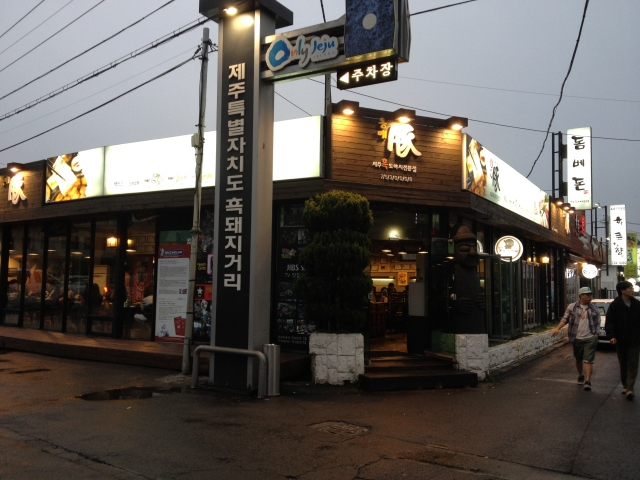 This is the restaurant on Black Pork Street that we ate at in Jeju City - endorsed by MBC, KBS, SBS, and the Michelin guide!